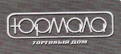 ТД Юрмала
